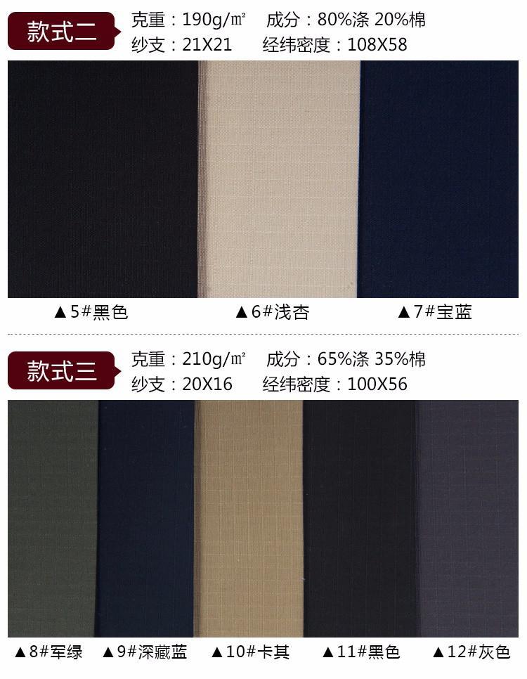 耐磨涤棉纯色布料 军用裤子风衣服装布料