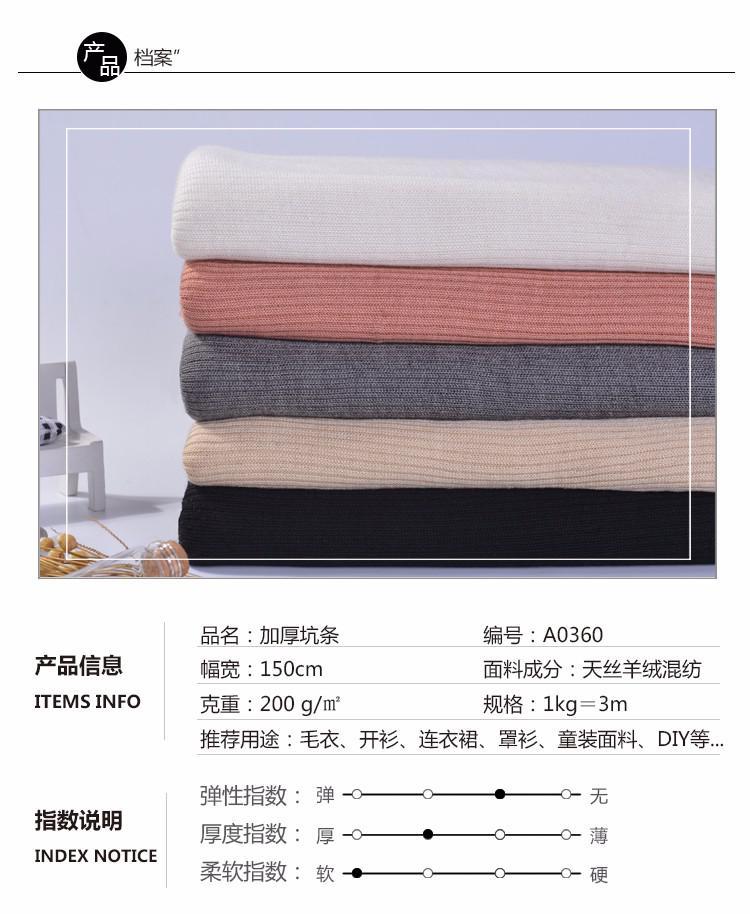 天丝羊绒针织面料