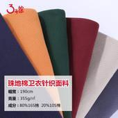 珠地棉卫衣针织面料