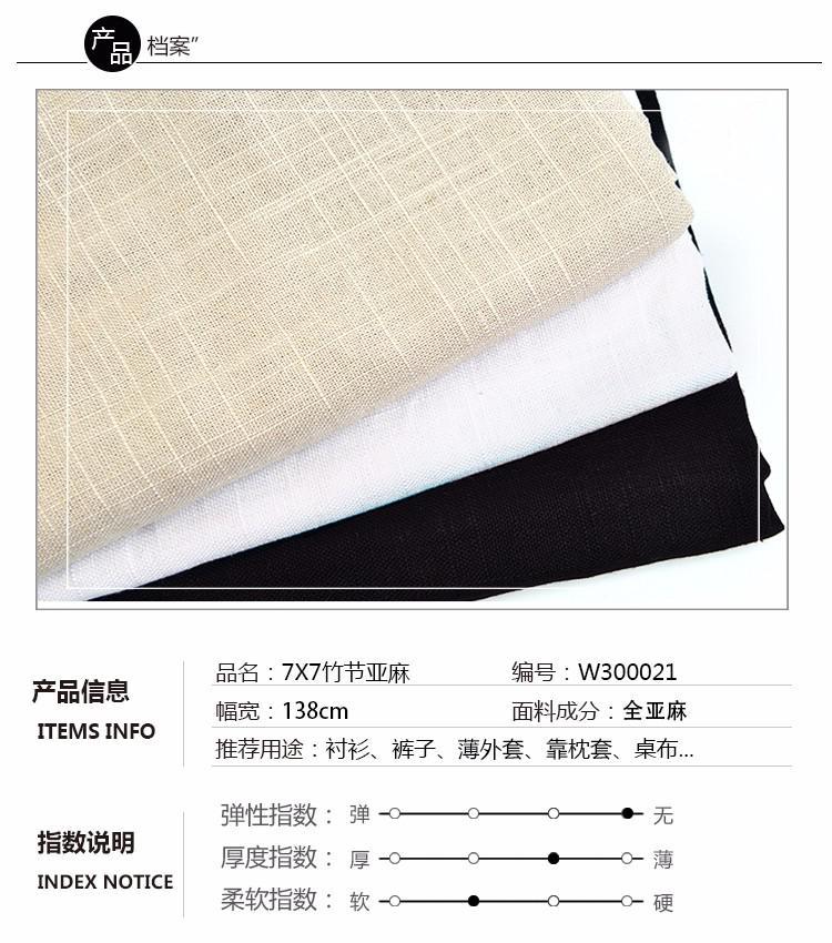 竹节亚麻布料服装面料棉麻布diy抱枕灯罩布桌布纱发布料