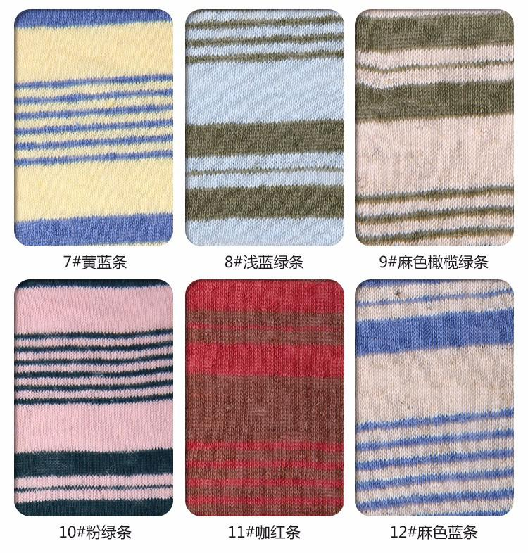 棉麻间条条纹布料色卡