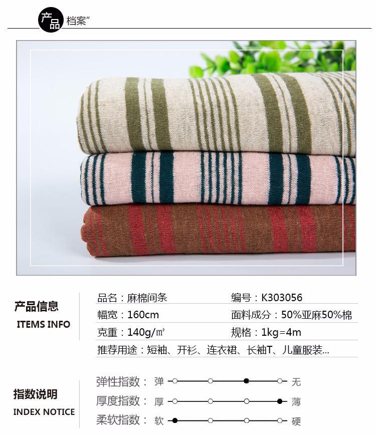 棉麻间条条纹布料