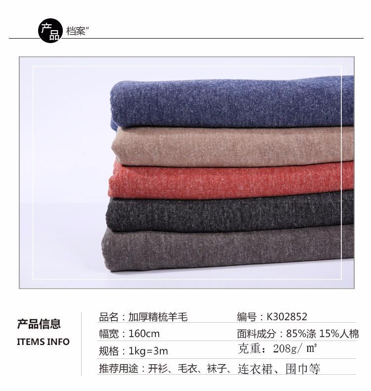 高档精梳羊毛布料