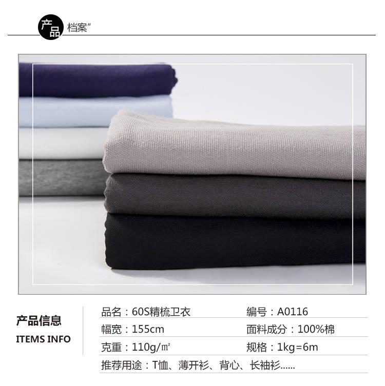 60S精梳卫衣小毛圈布