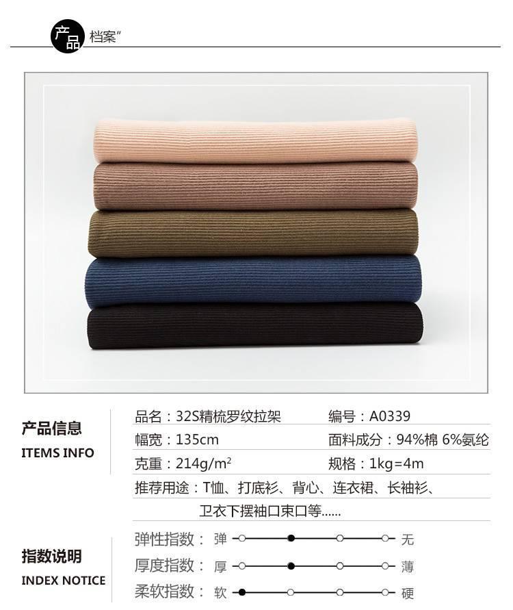 螺纹布料领口袖口弹力纯棉罗纹棉布T恤背心打底衫衣服布料
