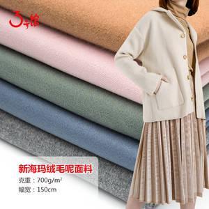 高档进口马海毛面料仿羊毛羊绒秋冬大衣毛呢布料布匹布手工
