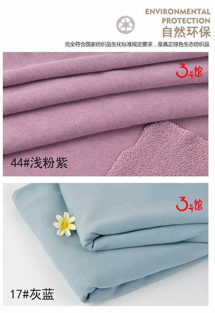 精梳纯棉卫衣面料 上衣运动服面料 针织毛圈布